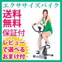 【在庫有】フィットネスバイク 【エクササイズバイク SE12...