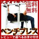 ベンチプレス 台 【送料無料】 ベンチプレス台 筋力トレーニング トレーニング機材 筋