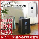 【在庫有】アルコレ ハイブリッド加湿器 AL COLLE ASH601 【送料無料・保証付】[おしゃれな加湿器 ヒーター式と超音波式を兼ね備えたハイブリッド式 アロマ加湿器]