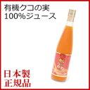 【在庫有】クコジュース 【日本製・正規品】【有機クコの実100%ジュース】 クコの実 ジュース 国産 無添加 枸杞の実 枸杞ジュース