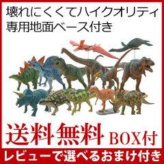 【在庫有】恐竜フィギュアセット 【送料無料+専用BOX+地面ベース付】【ダイナソーソフトモデルセットC FDW-103 8057bq】 恐竜 おもちゃ 人形 フィギュア セット フェバリット