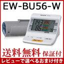 自動血圧計 【送料無料・保証付】【パナソニック 上腕血圧計 EW-BU56-W】 上腕式血圧計 デジタル血圧計 電子血圧計 家庭用血圧計 panasonic 血圧測定機