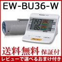 自動血圧計 電子血圧計 デジタル血圧計 panasonic 家庭用血圧計 上腕式血圧計 【送料無料・保証付】【パナソニック 上腕血圧計 EW-BU36-W】