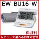 血圧計 家庭用 上腕式 【保証付】 panasonic 血圧測定器 血圧測定機 血圧管理におすすめ デジタル血圧計 自動 【パナソニック 上腕血圧計 EW-BU16-W】