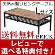 ウッドテーブル 【送料無料】【天然木製リビングテーブル Lサイズ PT-950BRN】 センターテーブル 木製 ローテーブル アイアンテーブル スチールテーブル