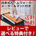 ウォーキングマシーン 【送料無料・メーター&マット付】【自走...
