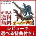 恐竜 おもちゃ フィギュア ビッグサイズ 【送料無料】【恐竜 ビニールモデル プレミアムエディション 4種類セット 121t061221】 特大サイズ 大きいサイズ 巨大