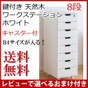 書類ケース 木製 【鍵付き 天然木ワ