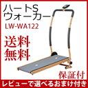 【在庫有】自走式 ルームランナー 【ハートSウォーカー LW-WA122】[送料無料・代引料無料・保証付] トレーニング 器具 ランニング マシン ウォーキングマシーン 折りたたみ 収納
