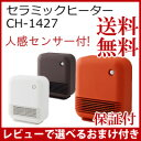 【在庫有】スポット暖房 人感センサー 【スリーアップ 人感センサー付 セラミックヒーター CH-1427 】[送料無料・保証付] パーソナルヒーター キッチンヒーター センサー付き 省エネヒーター