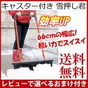 雪押し器 【キャスター付き 雪押し君 】[送料無料・代引料無...