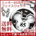 フェイスウォッチ [送料無料・代引料無料] ディズニー 腕時計 ダイヤ 限定 ミッキーマウスウォッチ 限定品 85周年