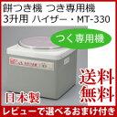 つき専用 【餅つき機 つく専用機 3升用 ハイザー・MT-3...