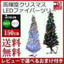 【在庫有】150cmクリスマスツリー 【高輝度LEDファイバーツリー 150cm 】[送料無料・代引料無料] LEDファイバー クリスマスツリー 大きいツリー ファイバーツリー 豪華 150cm ビッグサイズ