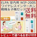 【在庫有】呼び出しチャイム ワイヤレス 【ELPA ワイヤレスインターホン 親機&子機セット(室内用) WIP-200S】[送料無料・代引料無料]室内用 チャイム インターホン 子供