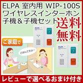 インターフォン 簡単 【ELPA ワイヤレスインターホン 子機&子機セット(室内用) WIP-100S】[送料無料・代引料無料] 家庭用 インターホン 呼び鈴 チャイム アラーム/8月中旬入荷予定