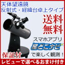 【在庫有】コンパクト望遠鏡 【天体望遠鏡 (反射式・経緯台卓上タイプ) RXA124 1045858】[送料無料・代引料無料] 学習用 天体望遠鏡 反射式天体望遠鏡 卓上望遠鏡 家庭用 天体観測