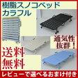 キャスター付き 折りたたみベッド 【樹脂スノコベッド カラフル】 [送料無料] 樹脂製すのこベッド シングルベッド すのこ 樹脂 折畳式すのこベッド 樹脂すのこベッド シングル