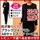 【在庫有】喪服 パンツスーツ 【脱ぎ着らくらく ブラックフォーマル3点セットスーツ】