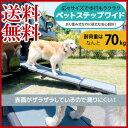 折り畳みスロープ 【犬用お出かけ用品 ペットステップ ワイド...