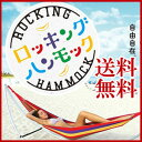 ハンモックチェア 自立式 【ROCKING HAMMOCK ロッキングハンモック 1090339】 [送料無料・