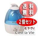 セラヴィマイナスイオン発生装置付き加湿器セラヴィマイナスイオン加湿器【超音波式加湿器 CLV-074】2個の通販【送料無料】