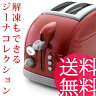 ポップアップトースター 赤色:ローズ 【デロンギ ジーナコレクションROSA ポップアップトースター CTM2023J-R】