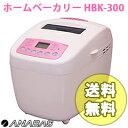 【送料無料】ホームベーカリー【ホームベーカリーHBK-300】ANABASの通販