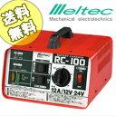 【送料無料】自動車のバッテリー充電器【メルテック バッテリー充電器 RC-100】の通販