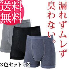 臭わない・漏れない・ムレない男性用尿漏れパンツ、尿もれ対策パンツ【紳士ちょいモレ対策 ボクサーパンツ