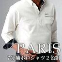 スーパークールビズに人気 パリスの7分袖ポロシャツ 【PARIS 七分袖ポロシャツ2色組】