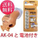 ニューオムロンイヤメイト AK-04 + 補聴器用空気電池 PR-41 [補聴器と電池のお得なセット] 【送料・代引き手数料無料】