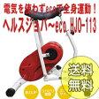 【ヘルスジョバーeco HJO-113】の通販 【送料無料・保証付・レビューでプレゼント】