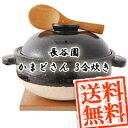 【在庫有】長谷園 かまどさん 3合炊き CT-01 長谷製陶...