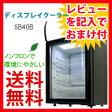 【ディスプレイクーラー SC40B】 冷蔵庫 保冷庫 [省エネ、エコな小型冷蔵庫]【送料無料】