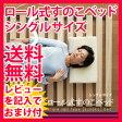 【送料無料】ロール式すのこベッド シングルサイズ[桐製+安心の日本製]【桐 ロールベッド シングル用】