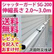 【シャッターガード SG-200】沢田防災技研 正規品 台風などの強風や盗難対策のシッター補強アイテム