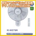 【在庫有】壁掛け 扇風機 首振 30cm【テクノス 壁掛けフルリモコン扇風機 KI-W279R】の通販