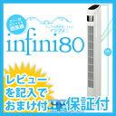 タワー型扇風機 リモコン付き 羽なし 【インテリアタワーファン infini アンフィニ 80 RJ843】