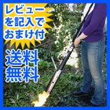 草焼きバーナー 【ニュー ファイヤーバーナー】【送料無料】灯油バーナーで雑草・害虫駆除
