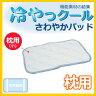 冷感敷きパッド 枕用 ひんやり 涼感【帝人テイジン 冷やっクールさわやかパッド 枕用 小 TFJ-4363】の通販