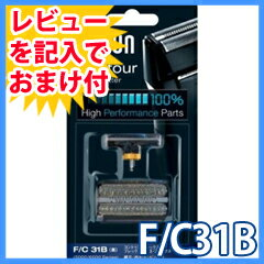 【在庫有】【ポイント付】ブラウン替え刃F/C31B【ブラウンBRAUN コンビパック網刃+内刃セット F/C31B】の通販