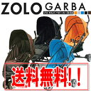 ZOLOベビーカー 【送料無料】ZORO GALBA ZL-GA◆ZOLOベビーカーの通販【smtb-s】