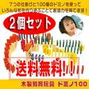 知育おもちゃ≪ドミノ100 2個≫◆送料無料・代引料無料◆【smtb-s】