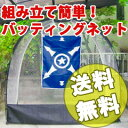 コンパクトドームネット BX75-62 バッティングネット ■送料無料、代引料無料■【smtb-s】