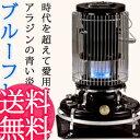 アラジン ストーブ 【アラジン ブルーフレーム ヒーター石油ストーブ BF3906】送料無料