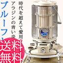 アラジンのストーブ知る人ぞ知る。ランプのような美しい青い炎のアラジンストーブアラジン ストーブ 【アラジン ブルーフレーム ヒーター石油ストーブ BF3905】送料無料