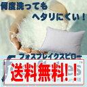 ウォッシャブル枕 フォスフレイクスピロー 2個セット 【送料無料・代引手数料無料】【smtb-s】