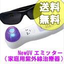 【在庫有】ニューUVエミッター 紫外線治療器  送料無料・代引料無料 【smtb-s】