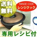 レンジクック [ マーブル加工調理器具 ] ●送料無料・代引料無料●